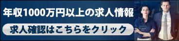 年収1000万円以上の求人情報