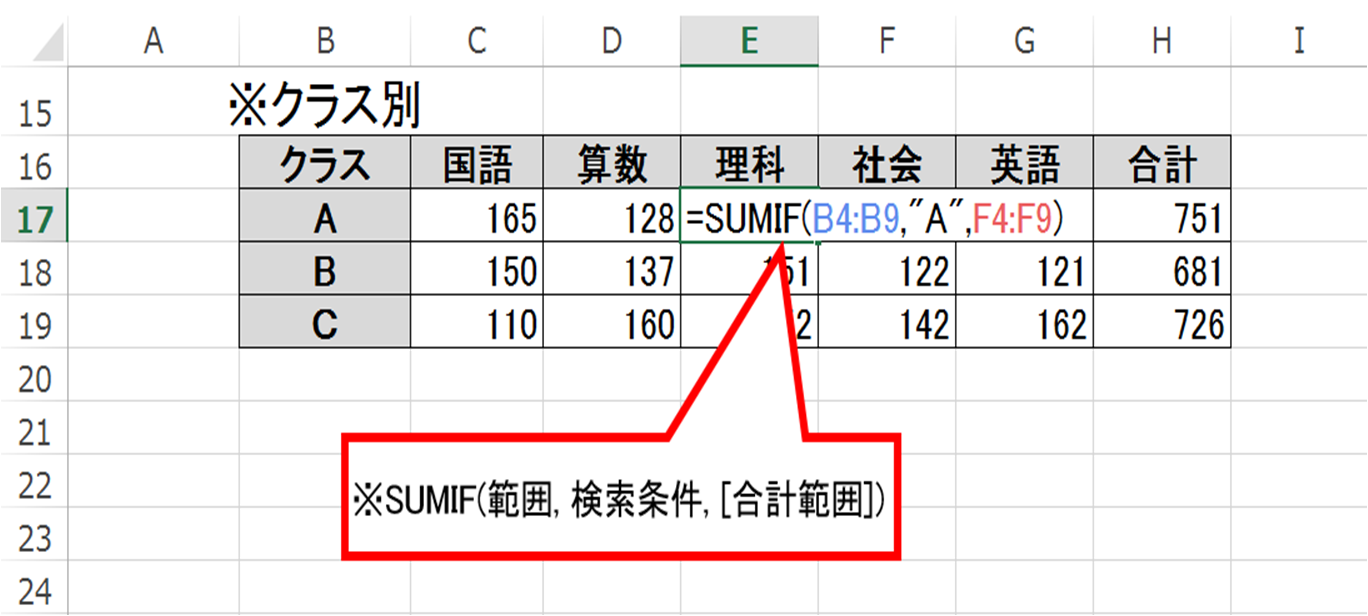 20180727-sumif.png